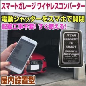電動シャッターリモコンがスマホアプリで代用可能!【スマートガレージ ワイヤレスコンバーター】 屋内設置型 smart-garage-shop