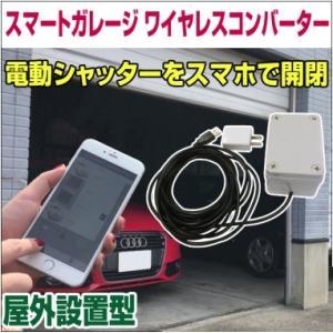 電動シャッターリモコンがスマホアプリで代用可能!【スマートガレージ ワイヤレスコンバーター】 屋外設置型 smart-garage-shop