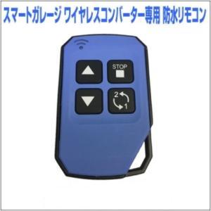 スマートガレージ ワイヤレスコンバーター専用【防水リモコン】|smart-garage-shop