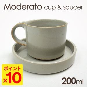 モデラート カップ&ソーサー 200ml  在庫有/P10倍