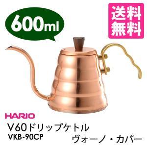 HARIO V60ドリップケトル ヴォーノ・カパー 600ml /在庫有/P10倍(s15)