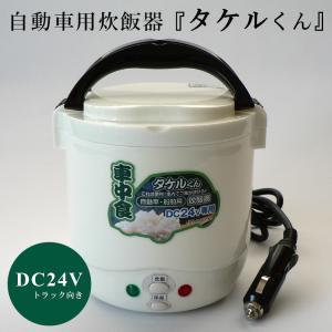 【ポイント10倍/送料無料】 本製品はDC(直流)バッテリーを電源とした電気式の炊飯器です。 車両及...