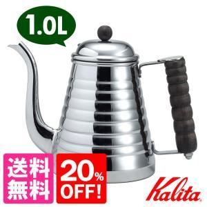 Kalita ウェーブポット 1.0L /カリタ /在庫有(s22)