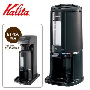 【セール20%OFF!送料無料】 業務用コーヒーマシンET-450専用コーヒーポット。 ワンタッチで...