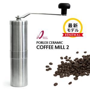 ポーレックスセラミック コーヒーミル NEW  /在庫有/P2倍(NY)