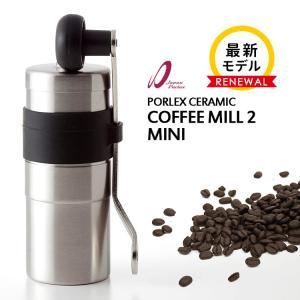 最新型 ポーレックスセラミック コーヒーミル2 ミニ リニューアルモデル  /在庫有/P2倍