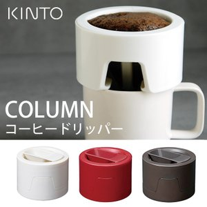 KINTO COLUMN コラム コーヒードリッパー /キントー /在庫有/P2倍