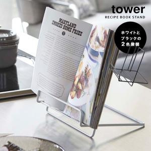 Tower レシピスタンド /タワー 在庫有/P5倍