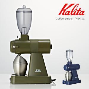 【セール36%OFF!送料無料/正規品】 Kalitaがつくり出した次世代のコーヒーグラインダー。プ...