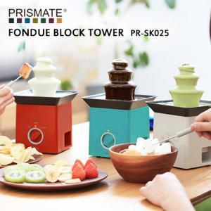 PRISMATE フォンデュブロック タワー NEWカラー /プリズメイト  /在庫有/P10倍