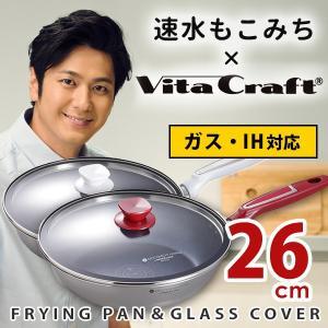 速水もこみち×VitaCraft フライパン 26cm ガラス蓋セット  在庫有/P10倍