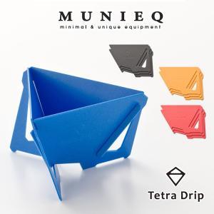 MUNIEQ Tetra Drip 01P 折りたたみ式コーヒードリッパー /ミュニーク テトラドリップ  取寄せ5日/メール便可