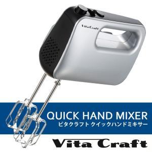 予約:9月下旬〜 Vita Craft クイックハンドミキサー /ビタクラフト  |smart-kitchen