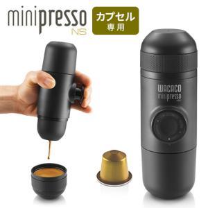 ミニプレッソ NS LG12‐MP‐NS カプセルコーヒー専用  /在庫有(s20)