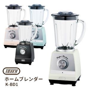 予約:9月下旬〜 Toffy ホームブレンダー /トフィー  /P5倍|smart-kitchen