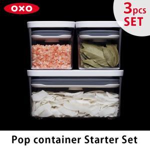 OXO ポップコンテナ スターターセット 3ピース /オクソー  /在庫有