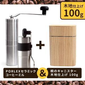 ポーレックスコーヒーミル&桐のキャニスター(木地仕上げ/100g)セット  /お取寄せ/セット価格(...