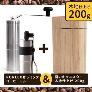 ポーレックスコーヒーミル&桐のキャニスター(木地仕上げ/200g)セット  /お取寄せ/セット価格(...
