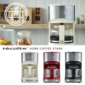 【ポイント2倍/送料無料】 お気に入りのコーヒー粉で手軽に本格コーヒーが楽しめるドリップ式コーヒーメ...