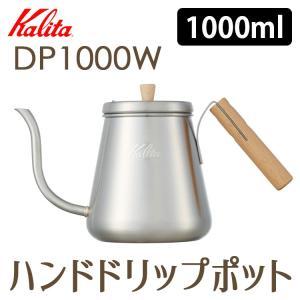 【セール23%OFF!送料無料】 ドリップコーヒーに必要なのは、ドリッパーとフィルターだけではありま...