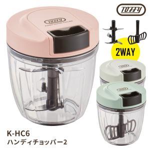 Toffy ハンディチョッパー2 /トフィー /P5倍(ZK)