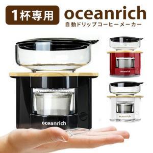 oceanrich 自動ドリップコーヒーメーカー 正規販売店 /オーシャンリッチ  /在庫有/P3倍...