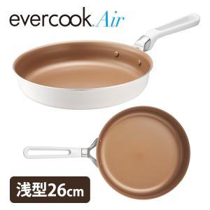 【レビューでキッチンスポンジおまけ付/ポイント5倍/送料無料】 「evercook Air」は、従来...