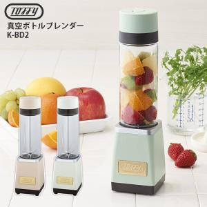 Toffy 真空ボトルブレンダー /トフィー  /在庫有/P5倍|smart-kitchen