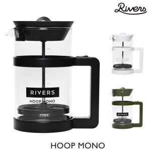 【送料無料】 豆の美味しさを引き出すことのできる、原理的に最もシンプルな道具。 それこそがコーヒープ...