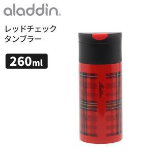 【送料無料】 赤いタータンチェックがトレードマーク。世界的に人気を誇るアラジンのチェック柄魔法瓶がリ...