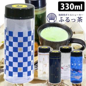 ふるっ茶 抹茶用ボトルシェーカー  /在庫有(s10)