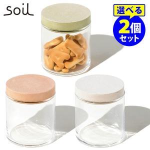 soil FOOD CONTAINER glass(フードコンテナ グラス) 選べる2個セット /ソ...