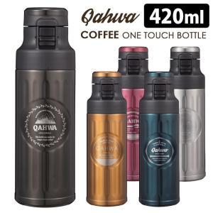 【セール22%OFF!】 QAHWAはコーヒー専用に特化したステンレスボトルです。ドライブやアウトド...