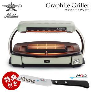 アラジン グラファイトグリラー CAG‐G13BG /Aladdin  /P5倍/特典付/在庫有|smart-kitchen
