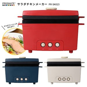 予約:9月末頃 PRISMATE サラダチキンメーカー 楽しく使えるレシピブック付 /プリズメイト  /P2倍|smart-kitchen