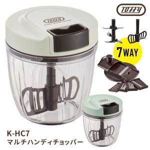 Toffy マルチハンディチョッパー K−HC7 /トフィー  /一部お取寄せ確認/P5倍(ZK)