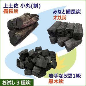 炭・セット オススメ炭 3種お試しセット(岩手なら切炭・みなと備長炭・土佐備長炭)