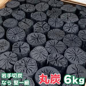 岩手 木炭 堅一級 ナラ 切炭 丸炭 6kg なら バーベキュー BBQ インテリア 消臭 菊炭