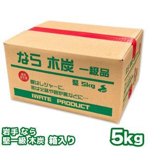岩手 木炭 堅一級 ナラ 化粧箱入 5kg なら バーベキュー BBQ ザク炭 端炭