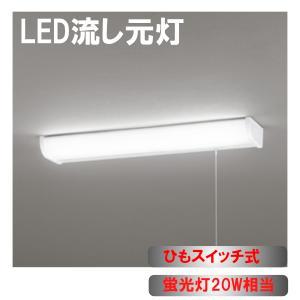 流し元灯 照明器具 LED おしゃれ 棚下 キッチンライト 昼白色 屋内用 LED一体型 FL20W相当 非調光 プルスイッチ付 ポリカーボネート