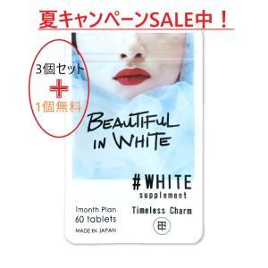 Beautiful In White 美白 サプリメント 飲む 日焼け止め【 コラーゲン  プラセン...