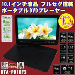 【商品状態】 新品 【型番】 HTA-PD10FS 【延長保証加入】 不可 【初期不良対応】 可能 ...