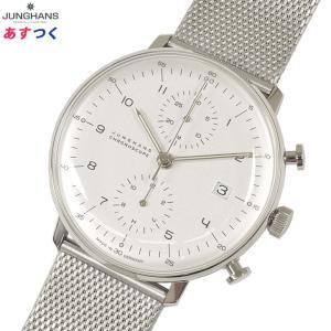 ユンハンス 腕時計 027/4003.44M マックスビル クロノスコープ 自動巻き 新品 送料無料