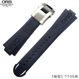 【新型・現行モデル】ORIS オリス 純正ベルト アクイス 43mm用 07 4 24 65NB ラ...