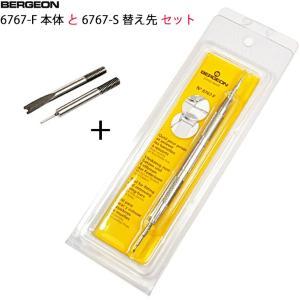 BERGEON ベルジョン バネ棒外し 6767-F + 6767-Sの替え先 セット バネ棒用工具