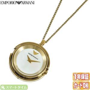 EMPORIO ARMANI/エンポリオアルマーニ   AR7387  ペンダント ネックレス ゴールド クォーツ メンズ 時計