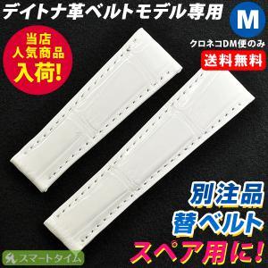 別注品 デイトナ革ベルトモデル専用 革ベルト クロコベルト ...