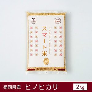スマート米 福岡県産 ヒノヒカリ 2kg 残留農薬ゼロ
