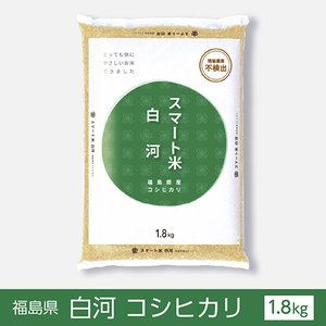 スマート米 白河 福島県産 コシヒカリ 1.8kg  残留農薬不検出 令和2年産