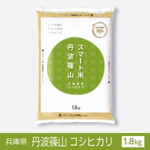 スマート米 丹波篠山 兵庫県産 コシヒカリ 1.8kg 節減対象農薬50%以下 令和2年産